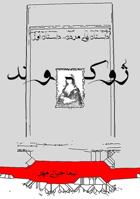 رمان ژوکوند - نیما حیاتی مهر